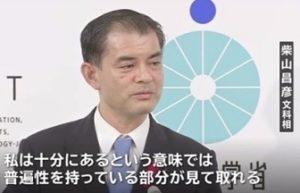柴山文部科学大臣