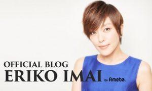 今井絵理子ブログ