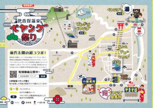 伊香保温泉ペヤング祭り地図