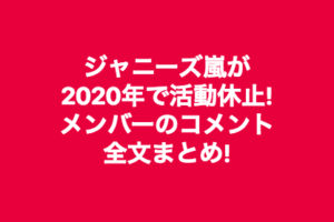 嵐2020活動休止コメント全文