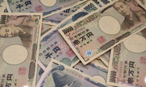 新札/新紙幣発行