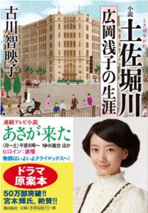あさが来たのモデルは広岡浅子