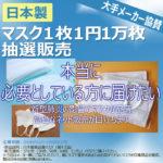 マスク1枚1円
