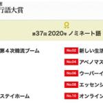 新語流行語大賞2020