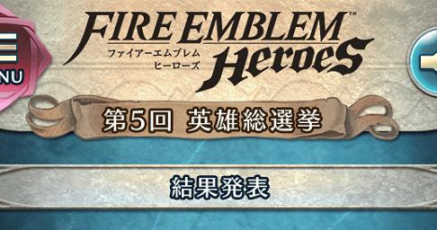 FEH第5回英雄総選挙