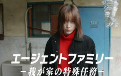 ドラマ-エージェントファミリー