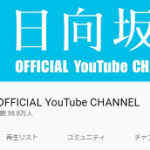 日向坂46YouTube