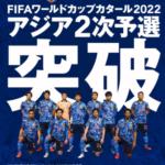日本代表0528