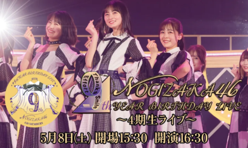 乃木坂46-4期