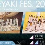 Wけやきフェス2021