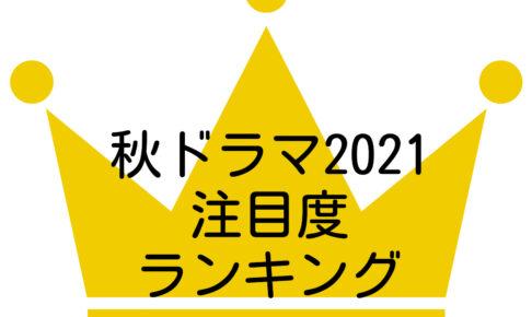 2021秋ドラマ注目度ランキング